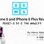 In Amharic IPhone 6 And IPhone 6 Plus Review – For Ethiopians This Week