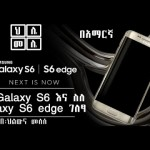 Samsung Galaxy S6 | S6 Edge Review in Amharic