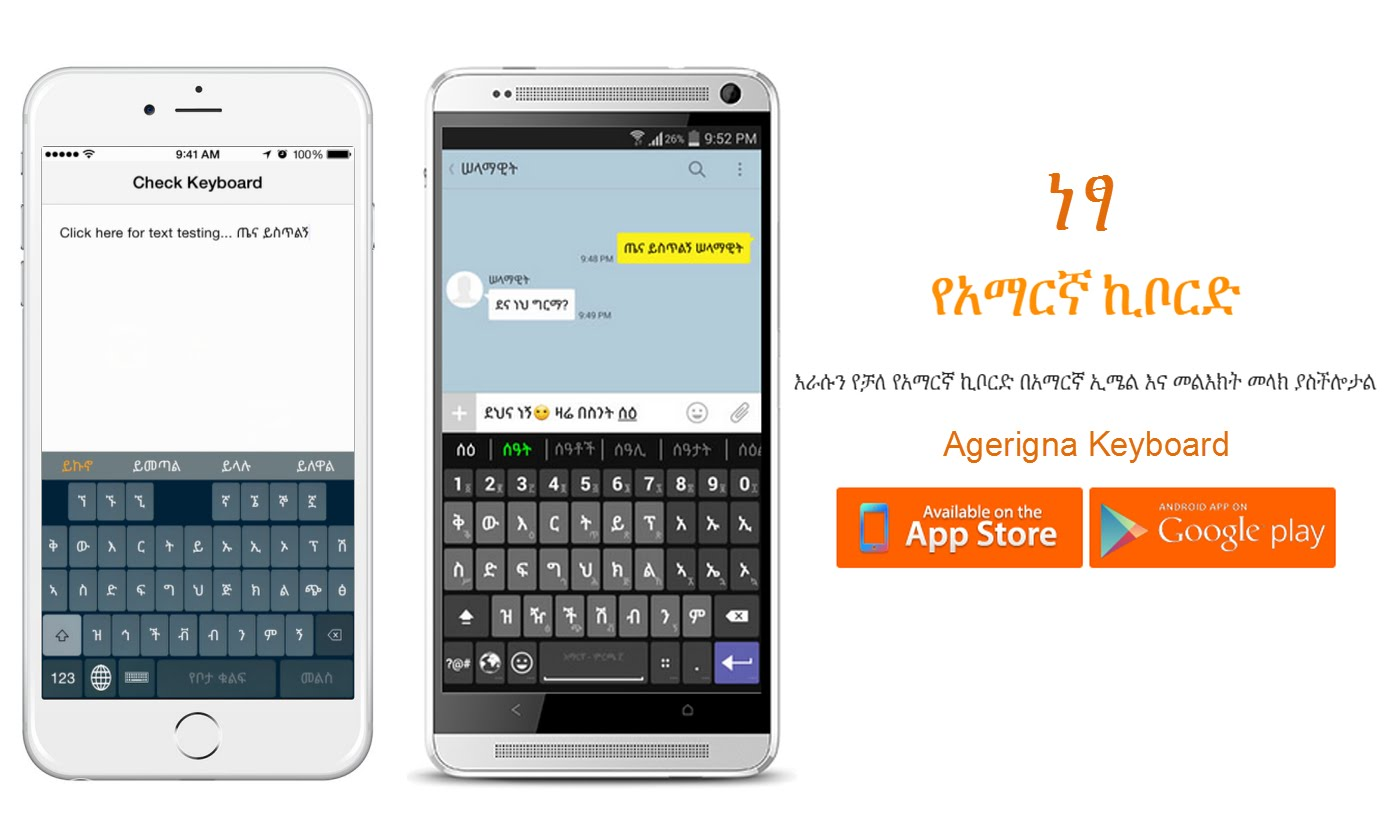Watch Interview With The Software Developer of The Free Amharic Keyboard App for iPhone & Andrioid