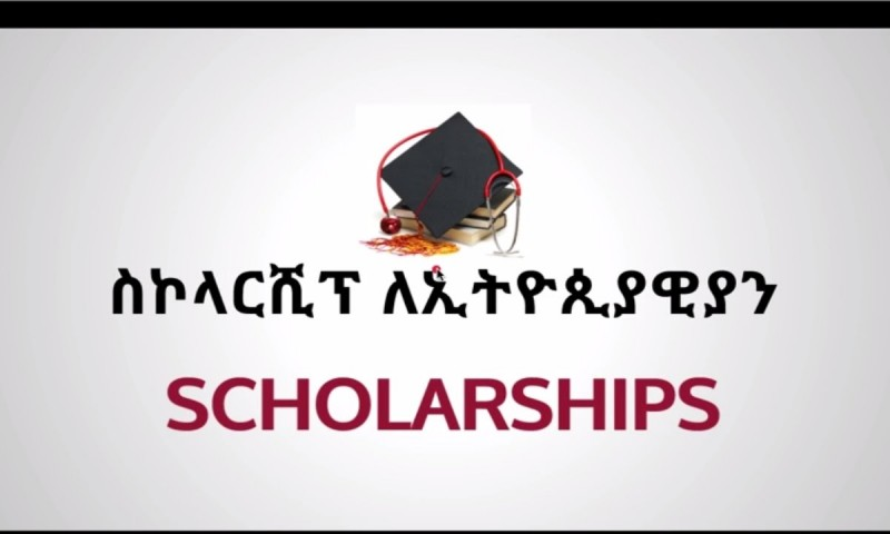 ስኮላርሺፕ ለኢትዮጲያዊያን Scholarship For Ethiopians – Amharic Tutorial