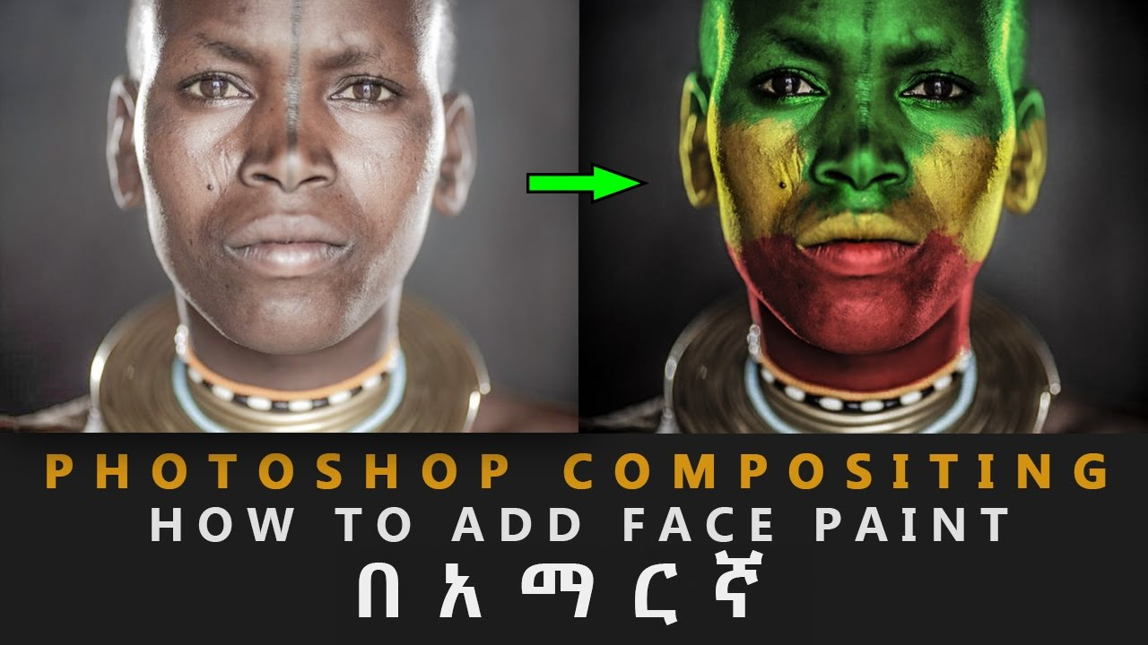 ethiopian software photoshop tutorial