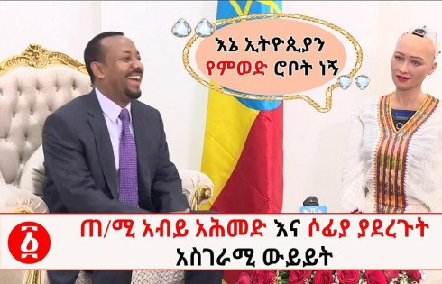 Abiy Amhed and sophia meeting