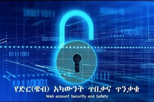 How to Use CBE's Mobile Banking in Ethiopia | EthiopianSoftware